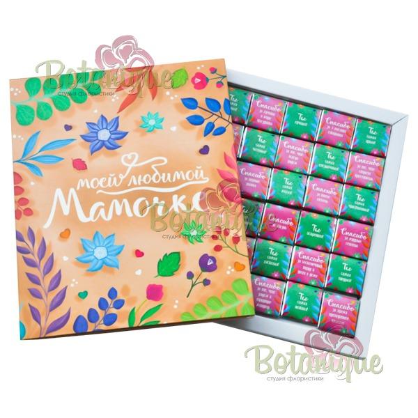 Шоколадный набор Мамочке